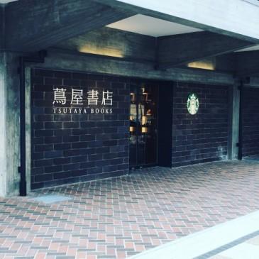 ロームシアター(旧京都会館)内の蔦屋書店×スターバックス