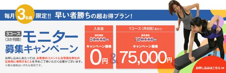 【毎月3名限定】モニター募集キャンペーン開始!